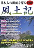 図説 日本人の源流を探る 風土記