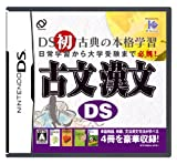 古文 漢文DS