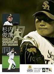 杉内俊哉(ソフトバンク)  2011年カレンダー