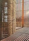 土・建築・環境―エコ時代の再発見