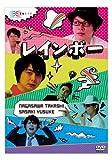 磁石 単独ライブ「レインボー」 [DVD]
