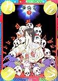 カリクラ―華倫変倶楽部 (下) (Ohta comics)