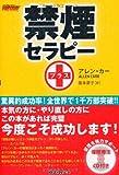 「禁煙セラピー プラス [CD付]」アレン・カー