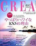 CREA (クレア) 2009年 01月号