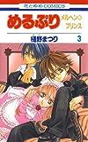 めるぷり メルヘン☆プリンス 3 (花とゆめコミックス)