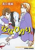 ななひかり(6) (キャラコミックス)