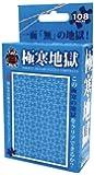 108 micro piece jigsaw Arctic cold Hell M108-143