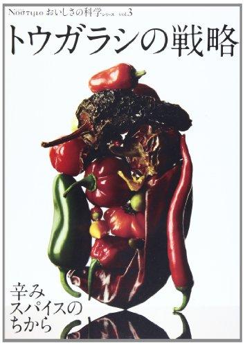 Νοστιμοおいしさの科学シリーズ vol.3 トウガラシの戦略