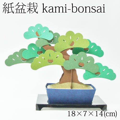 紙盆栽 kami-bonsai松 -matsu-道具要らず、紙を組み立てて作る自分だけの盆栽