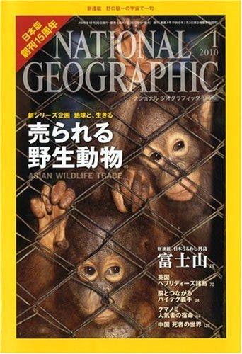 NATIONALGEOGRAPHIC(ナショナルジオグラフィック)日本版 2010年 01月号 [雑誌]