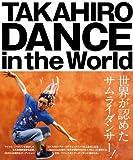 情熱大陸20100822 『上野隆博(TAKAHIRO)』 #jounetsu