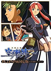 英雄伝説 空の軌跡 the 3rd PC&PSP 両対応版 公式攻略ガイドブック