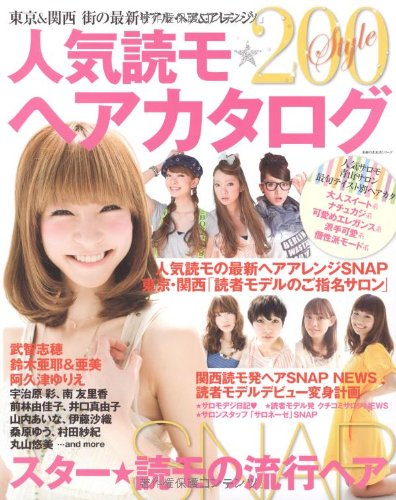 人気読モ ヘアカタログ―東京&関西 街の最新リアルヘア&アレンジ200Style