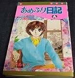 あめふり日記 (1982年) (プリンセス・コミックス)