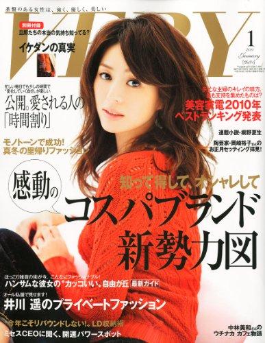 VERY (ヴェリィ) 2011年 01月号 [雑誌]