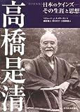 高橋是清 ―日本のケインズ その生涯と思想