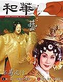 和華 第11号―留学生創刊日中文化交流誌 特集:藝