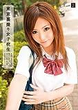 東京裏撮り女子校生 2 [DVD]