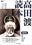 高田渡読本 (CDジャーナルムック)