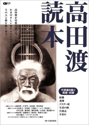 高田渡読本