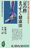 「足の指」まっすぐ健康法 (KAWADE夢新書)