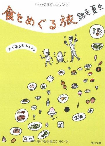 食をめぐる旅 (角川文庫)
