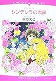 シンデレラの素顔 (エメラルドコミックス ロマンスコミックス)