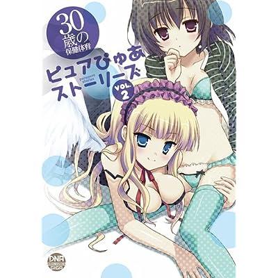 30歳の保健体育 ピュアぴゅあストーリーズ VOL.2 (IDコミックス DNAメディアコミックスGIGA)