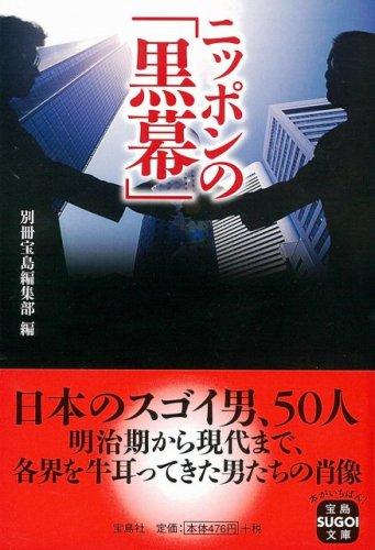 ニッポンの黒幕 (宝島SUGOI文庫 A へ 1-5)