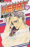 HEART(6) (フラワーコミックス)