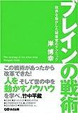 ブレインの戦術~永田町を動かした政務秘書官のテクニック~