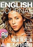 ENGLISH JOURNAL ( イングリッシュジャーナル ) 2010年 03月号 [雑誌]