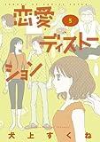 恋愛ディストーション 5 (サンデーGXコミックス)