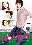 No Limit ~地面にヘディング~ 完全版 DVD BOX I