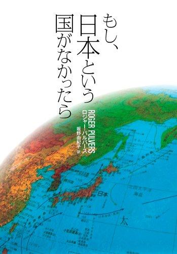 もし、日本という国がなかったら