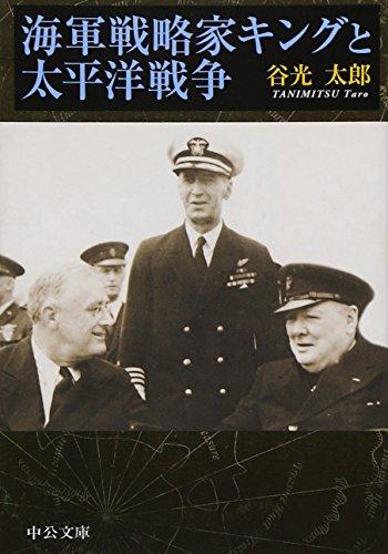 海軍戦略家キングと太平洋戦争 (中公文庫)