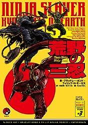 ニンジャスレイヤー 荒野の三忍 (キョート殺伐都市 # 2)