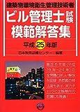 ビル管理士試験模範解答集〈平成25年版〉