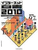 インターネット白書2010