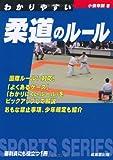 わかりやすい柔道のルール (スポーツシリーズ)