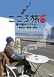 NHK DVD にっぽん縦断こころ旅 2013秋の旅セレクション 神奈川 静岡 愛知