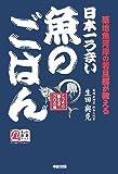 築日本一うまい魚のごはん―地魚河岸の若旦那が教える