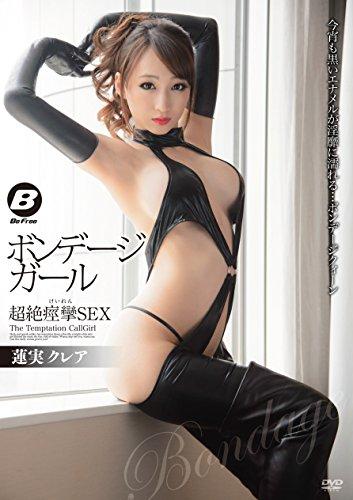ボンデージガール 超絶痙攣SEX 蓮実クレア BeFree [DVD]