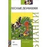 img - for Lesnye domishki (Khrestomatiya shkol'nika) book / textbook / text book