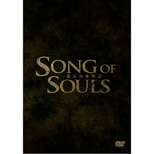 SONG OF SOULS-慶長幻魔戦記-