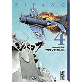 ジパング(4) (講談社漫画文庫)