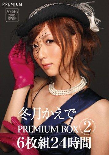 冬月かえでPREMIUM BOX2 6枚組24時間 プレミアム [DVD]