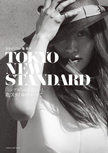 TOKYO NEW STANDARD: 「シンプルなのに新しい」亀スタイルのすべて -
