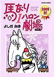 馬なり1ハロン劇場 2008秋 (アクションコミックス)