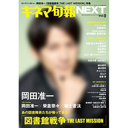 キネマ旬報増刊 キネマ旬報NEXT Vol.9「図書館戦争 THE LAST MISSION」 No.1700